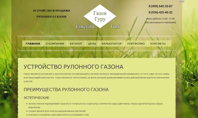 Сайт-визитка по продаже газона