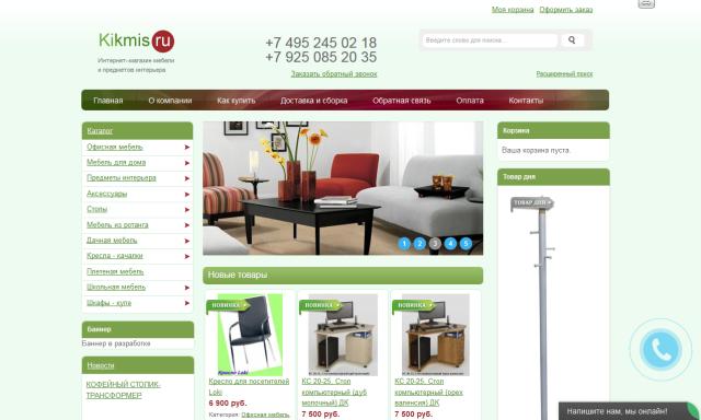 Интернет-магазин мебели и предметов интерьера
