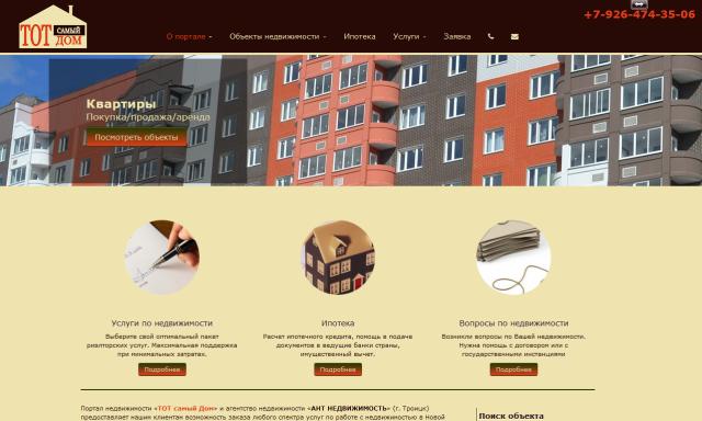 Портал агентства недвижимости