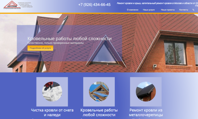 Сайт-визитка компании DVK-строй