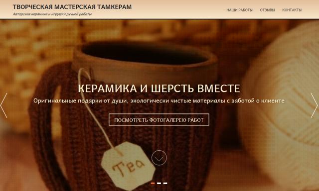 Сайт-визитка творческой мастерской TAMCERAM
