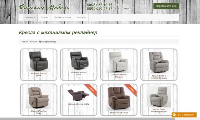Сайт-каталог финской мебели