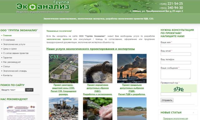 Сайт-визитка экологического проектирования