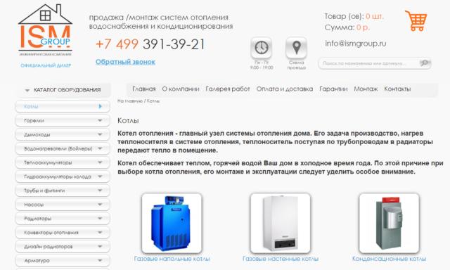 Интернет магазин оборудования для отопления, водоснабжения