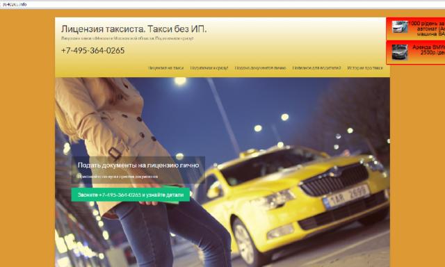 Сайт-блог такси с предложением услуг