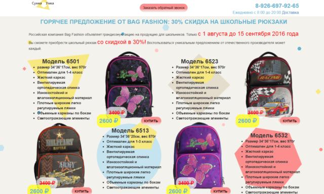 Интернет магазин школьных рюкзаков на MODX Revo